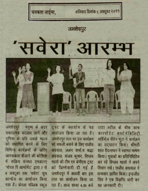 Savera Camp Oct.8, 2011 - Regional Conference, Jamshedpur, Chamakta Aaina