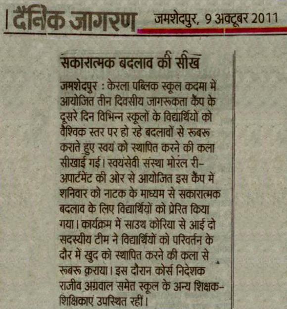 Savera Camp Oct.9, 2011 - Regional Conference, Jamshedpur, Dainik Jagran