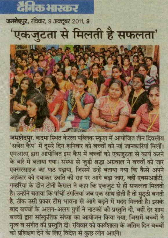 Savera Camp Oct. 9, 2011 - Regional Conference, Jamshedpur, Dainik Bhaskar