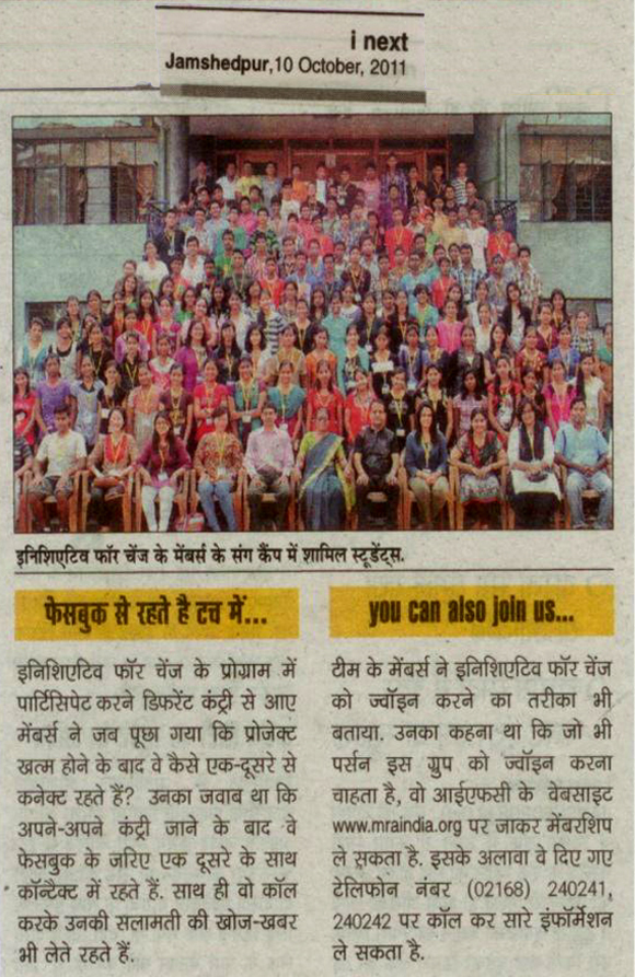 Savera Camp 2011 - Regional Conference, Jamshedpur, iNext